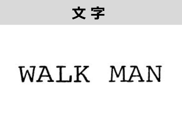 文字:WALK MAN